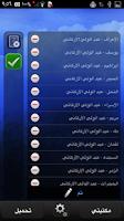 Screenshot of Quran Voice صوت القرآن