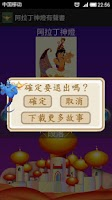 Screenshot of 阿拉丁神燈童話 故事有聲書