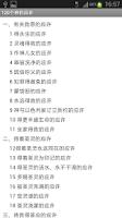 Screenshot of 120个神的应许 (试阅版)(简)