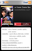 Screenshot of 3BB CloudIPTV Mobile