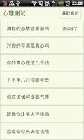 Screenshot of 心理测试