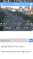 Screenshot of 통합교통정보