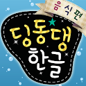 딩동댕 한글 - 음식편 icon