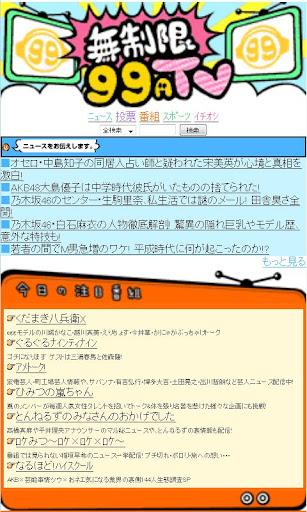 無制限99円テレビ