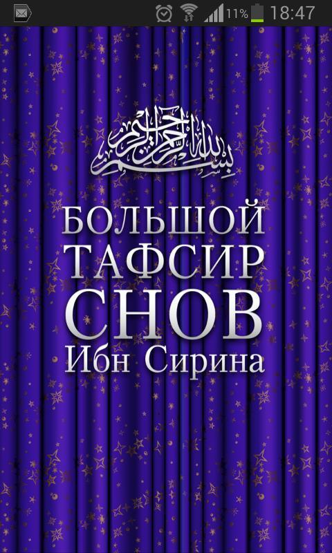 Сонник мусульманский ибн сирина от а до