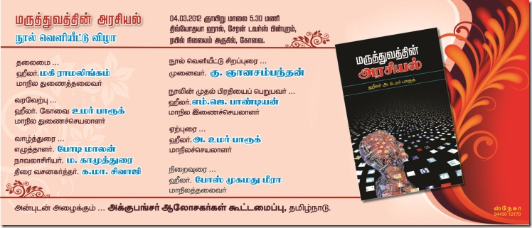 Maruthuvathin Arasiyal Invitation