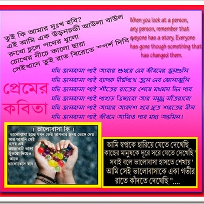 Bengali Love Poems Selected Kabita For Valentines Day As