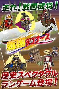 Sengoku Runners -Busho runs