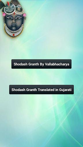 Shlokapp Shreenathji