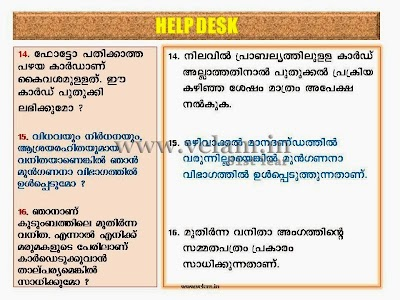 VPV_Ration_Card_Help_Desk-Slide (25).JPG