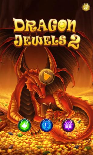 龍之寶石2