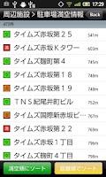 Screenshot of MAPLUS (声優・カーナビ)