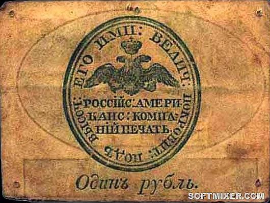 AkaRussianAmericanCoPUNL1RubleND184752r