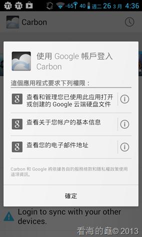 Screenshot_2013-03-26-16-36-41