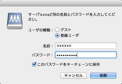初回接続時にユーザー名とパスワードを求められうるので、「このパスワードをキーチェーンに登録」にチェックを入れる