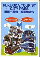 Fukuoka Tourist City Pass1