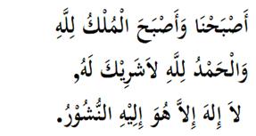 doa al-mathurat - 10-doa01-pagi