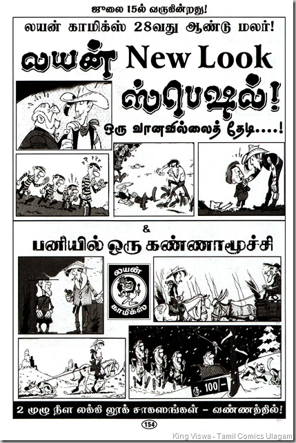 Muthu Comics Surprise Special Issue No 314 Dated May 2012 Van Hamme Phillipe Francq Largo Winch Tamil Version En Peyar Largo Page No 154 Coming Soon Lucky Luke Special