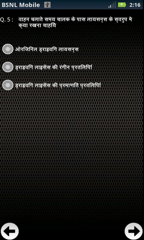Indian Traffic Rules Hindi-Eng - screenshot