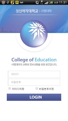 성신여자대학교 사범대학