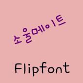 ATSoulmate Korean Flipfont