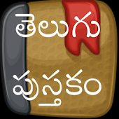 Telugu eBooks