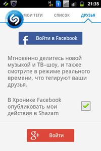 Shazam для android