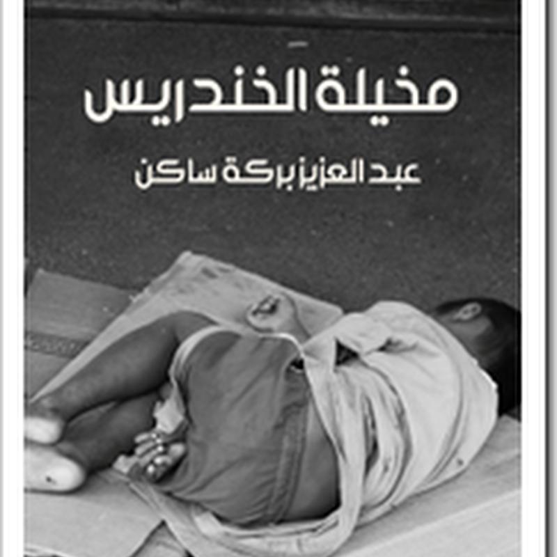 مخيلة الخندريس لــ عبد العزيز بركة ساكن