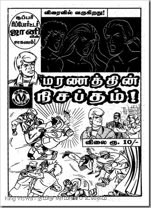 Muthu Comics Issue No 312 Dated Aug 2009 Mandrake Nizhal Edhu- Nijam Edhu Coming Soon Ad
