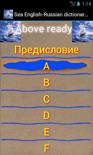 Sea dictionary English-Russian