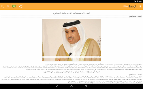 Al-Wasat HD - screenshot thumbnail