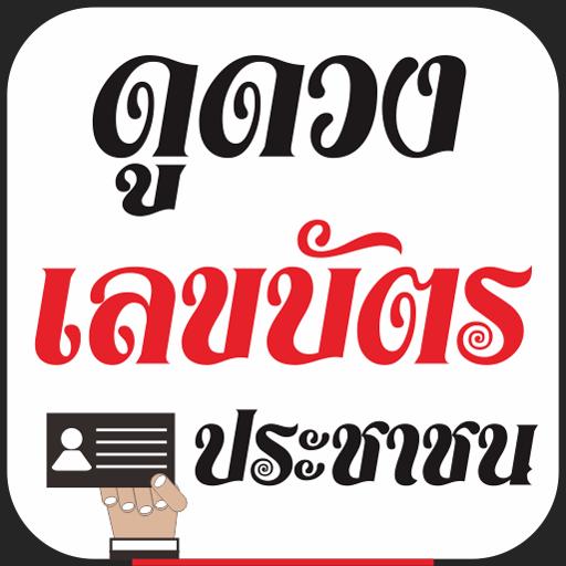 玩社交App|ดูดวงจากบัตรประชาชน免費|APP試玩