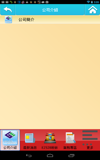 【免費商業App】行動秘書MBA-APP點子