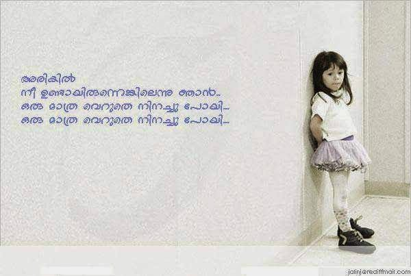 Malayalam Love Song Quotes Hridhayakavadam
