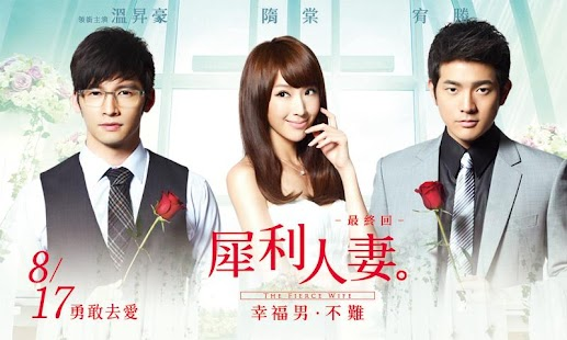 Fierce Wife - screenshot thumbnail