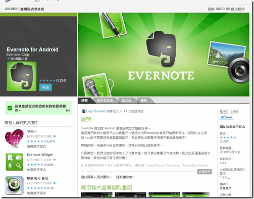 evernote android-01 002