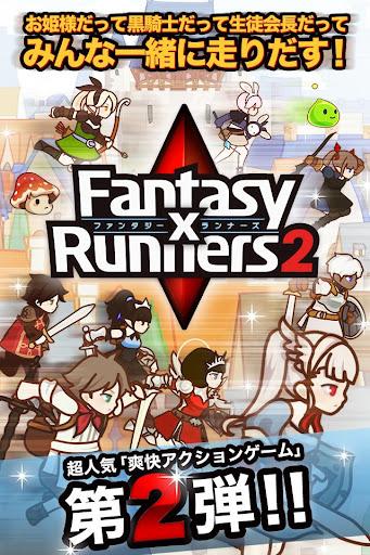Fantasy×Runners2(ファンタジーランナーズ2)