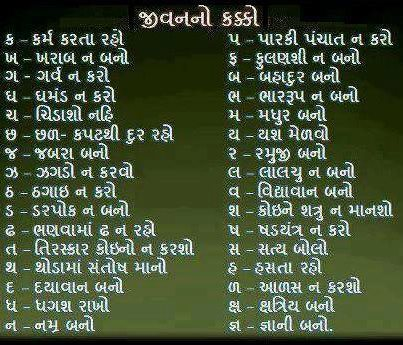 Easy English Gujarati Grammar: Education and Quotes 4