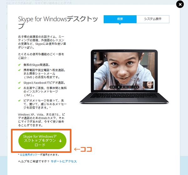 win8_skype_dl3