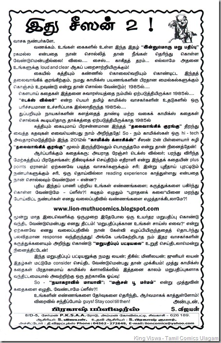 Comics Classics Issue No 27 Dated March 2012 Thalai Vaangi Kurangu Tex Willer Story Reprint Editorial Page 3