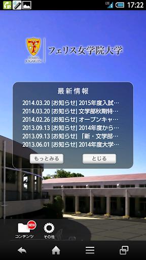 フェリス女学院大学入試情報アプリ