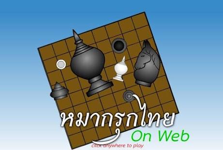 泰国国际象棋
