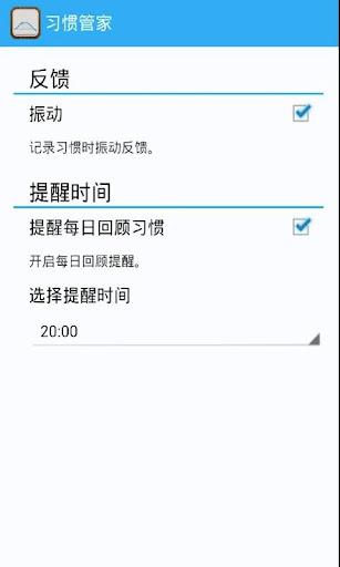 玩生產應用App|习惯管家免費|APP試玩