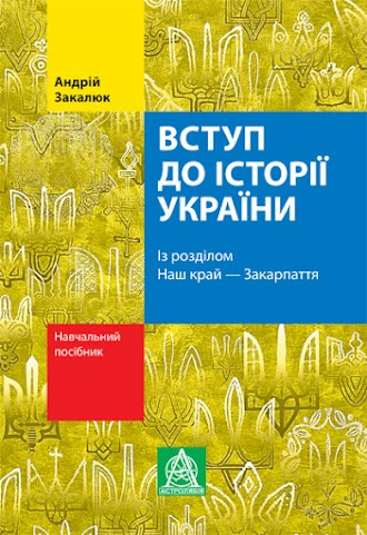 Introduction to the History of Ukraine. With a chapter «Transcarpathia is our Land»: Textbook
