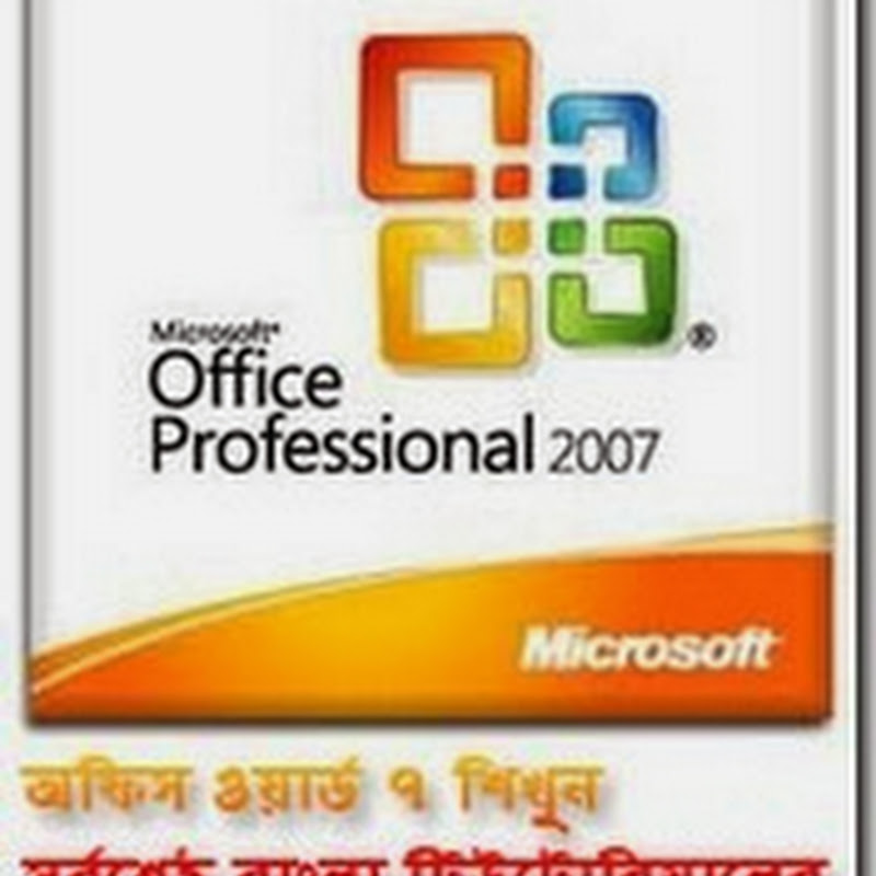 Microsoft Office Word-7 full Bengali tutorial as a PDF file download