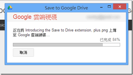 Save to Google Drive-04