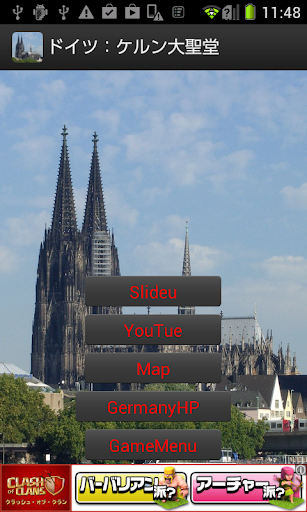 ドイツ 世界遺産 ケルン大聖堂:外観 DE018