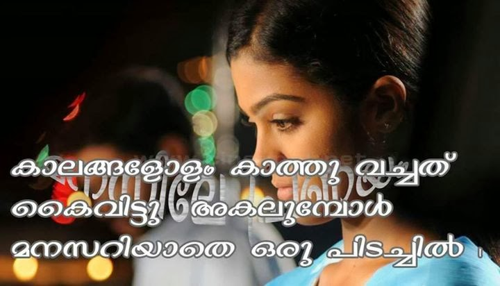 Love Campus Fun Romance Technology All To You Youth Malayalam