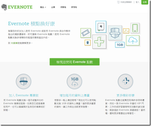 evernote Referral-00