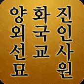yanghwajin